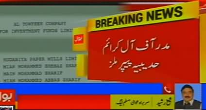 Ab Ishaq Dar Wapis Nahi Aaye Ga - Sheikh Rasheed Comments on Hudabiya Case