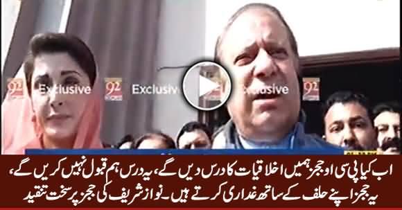 Ab Kia PCO Judges Hamein Akhlaqiyat Ka Daras Dein Ge - Nawaz Sharif