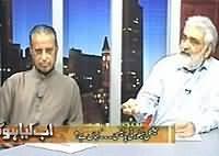 Ab kiya Hoga - 18th August 2013 (Where Is National Security Policy?)