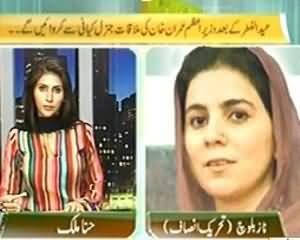 Ab Kiya Hoga - 24th July 2013 (Imran Khan Will Meet Gen. Kiyani After Eid)
