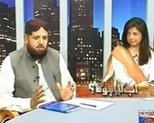 Ab Kiya Hoga - 27th July 2013 (What According To Islam Is Halal & Haram)