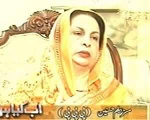 Ab Kiya Hoga (Changings in PPP) - 14th September 2013