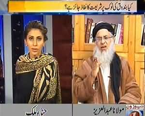 Ab Kiya Hoga (Definition of Muslim by Maulana Abdul Aziz) – 16th February 2014