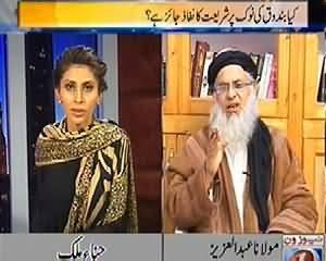 Ab Kiya Hoga (Definition of Muslim by Maulana Abdul Aziz) – 16th February 2014
