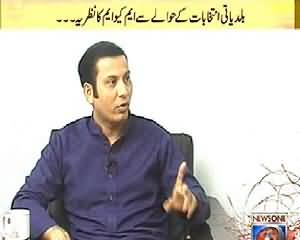 Ab Kiya Hoga (Faisal Sabzwari of MQM Exclusive Interview) - 22nd December 2013