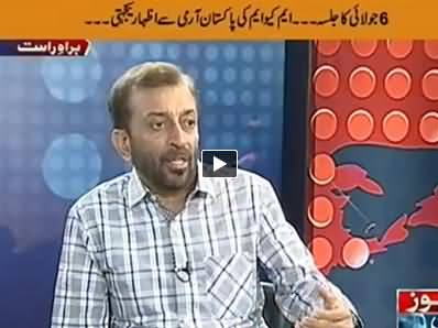 Ab Kiya Hoga (Farooq Sattar Special Interview) – 5th July 2014