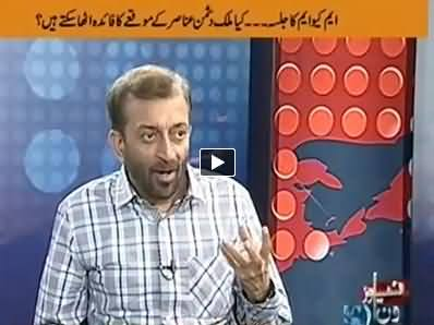 Ab Kiya Hoga P-2 (Farooq Sattar Special Interview) – 6th July 2014