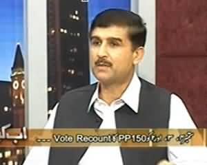 Ab kiya Hoga (PP 150 Recounting Of Votes) - 31st August 2013