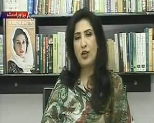 Ab Kiya Hoga (PPP Shehla Raza Exclusive Interview) – 27th April 2014