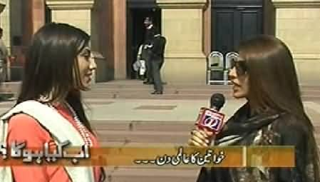 Ab Kiya Hoga (Punjab Assembly Mein Khawateen Ke Liye Kaam) – 8th March 2014