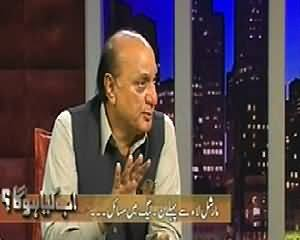 Ab Kiya Hoga (Rigging in 11th May Election) – 26th April 2014