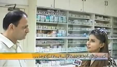 Ab Kiya Hoga (Successful Journey of Shaukat Khanum Cancer Hospital) - 27th July 2014