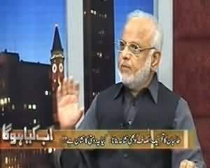 Ab Kiya Hoga (Talibans Targeting PTI Also,Is It Sign Of Friendship?) - 9th November 2013