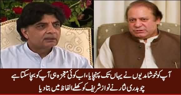 Ab Koi Mojza Hi Aap Ko Bacha Sakta Hai - Chaudhry Nisar To PM Nawaz Sharif