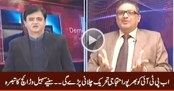 Ab PTI Ko Ehtajaji Tehreek Chalani Pare Gi - Listen Sohail Warraich Analysis