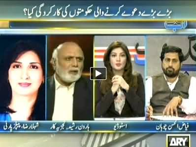 Ab Tak (Big Promises But No Performance of Any Party Govt) - 26th March 2014