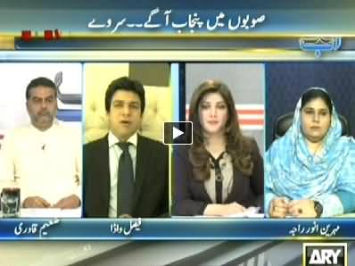 Ab Tak (Gallup Survey: Punjab is Ahead Than Other Provinces) – 14th April 2014