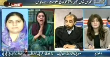 Ab Tak (Imran Khan KPK Hakumat Se Mayus)- 13th January 2014