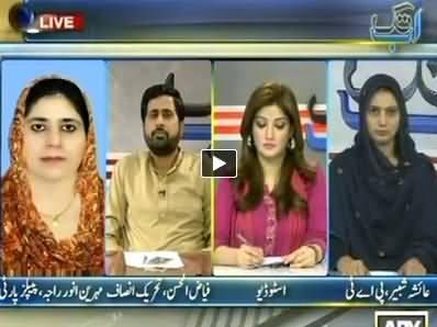 Ab Tak (Imran Khan's Deadline For Long March) – 30th June 2014