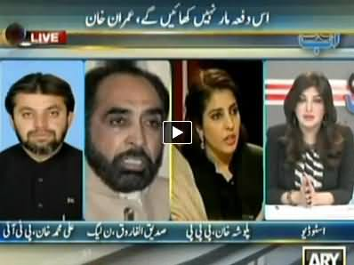 Ab Tak (Iss Baar Hum Maar Nahi Khayein Ge - Imran Khan) - 27th November 2014