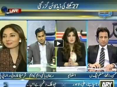 Ab Tak (MQM Ki Deadline Guzar Gai) - 6th May 2014
