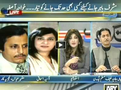 Ab Tak (Musharraf Willing to Go Abroad At Any Cost) - 27th March 2014