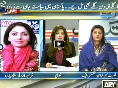 Ab Tak (Politics is Important Than Life in Pakistan)- 18th March 2014