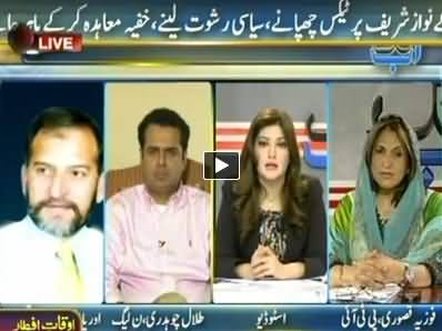 Ab Tak (PTI Files Application to Get Nawaz Sharif Nomination Papers) - 9th July 2014