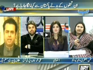 Ab Tak (Tohfon Ke Badle Pakistan Se Kya Manga Ja Raha Hai?) - 19th March 2014