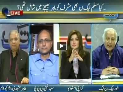 Ab Tak (Was PMLN with PPP to Send Pervez Musharraf Abroad) - 11th July 2014