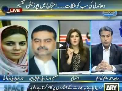 Ab Tak (Why Opposition is Not United in Protest) – 8th May 2014
