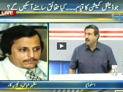 Ab Tak (Will Judicial Commission Find the Attackers of Hamid Mir) – 21st April 2014
