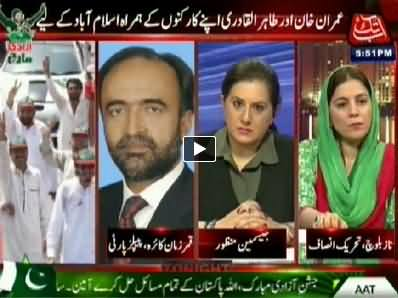 Abb Takk (Special Transmission on Azadi & Inqilab March) 5PM To 6PM - 14th August 2015