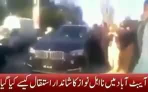 Abbotbad mein Nawaz Sharif ka Istaqbal kaisy kia gya - must watch