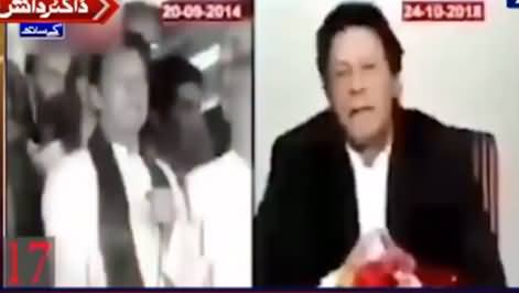 AbbTakk Dr Danish Kay Sath (Imran Khan's U-Turns) - 1st January 2021