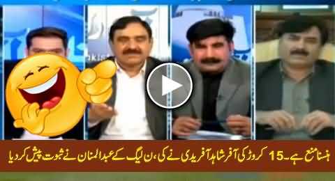 Abdul Mannan (PMLN) Presents Funny Proof That Shahid Afridi Offered 15 Crore Rs. to Imran Khan