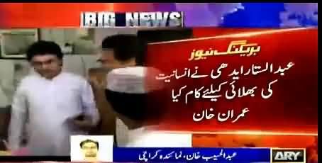 Abdul Sattar Edhi is A Legend - Imran Khan After Meeting Abdul Sattar Edhi
