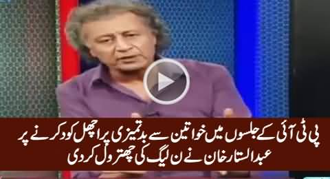 Abdul Sattar Khan Bashing PMLN For Doing Politics on Misbehaviour With Women in PTI Jalsas