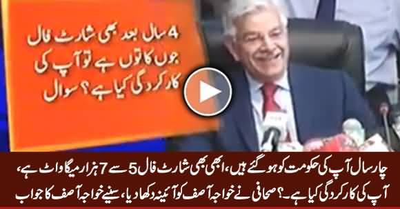Abhi Bhi 5 Se 7 Hazar MW Shortfall Hai, Aap Ki Performance Kia Hai? - Journalist To Khawaja Asif