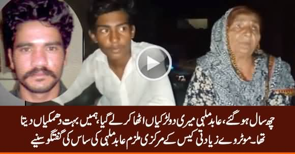 Abid Malhi Kidnapped My Two Daughters - Abid Malhi's Mother-In-Law Exclusive Talk