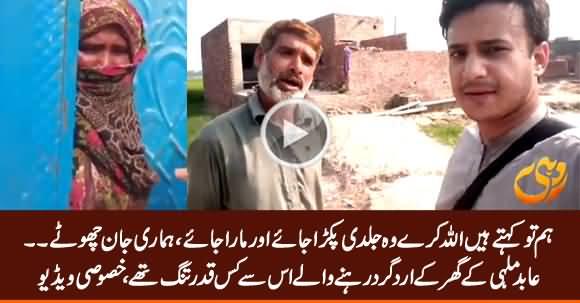 Abid Malhi's Neighbours Expressing Their Views About Abid Malhi