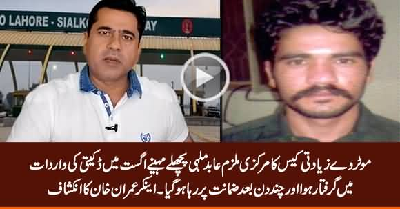 Abid Malhi Was Arrested Last Month in A Robbery Case & Later Released on Bail By Court - Anchor Imran Khan