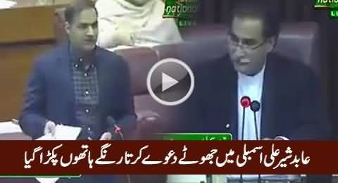 Abid Sher Ali Caught Red Handed While Doing False Claims in National Assembly
