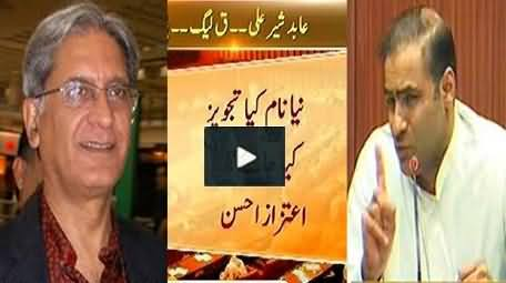 Abid Sher Ali Clash with Aitzaz Ahsan in Senate on Load Shedding Issue