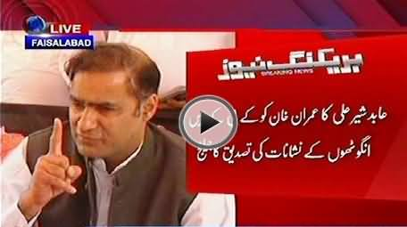 Abid Sher Ali Demands Article 6 on Imran Khan - Complete Press Conference of Abid Sher Ali