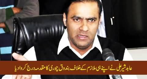 Abid Sher Ali Files Case Against His Own Servant For Gun Stealing