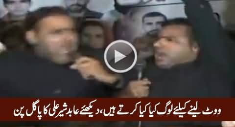 Abid Sher Ali Goes Out of Control, Watch What He Is Doing to Get Votes