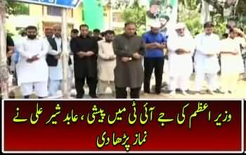 Abid Sher Ali leads prayers at court premises