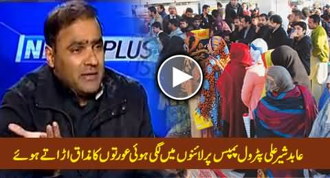 Abid Sher Ali Making Fun of the Women Lined Up on Petrol Pumps to Get Petrol