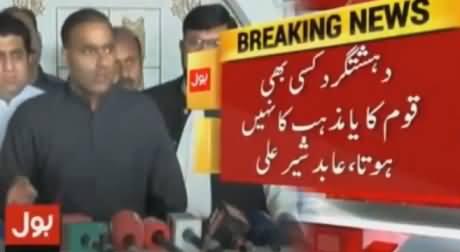 Abid Sher Ali Media Talk About PMLN Govt Performance